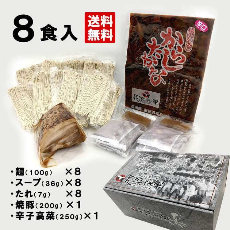 長浜将軍 長浜将軍ラーメン・高菜・焼豚セット(8食)
