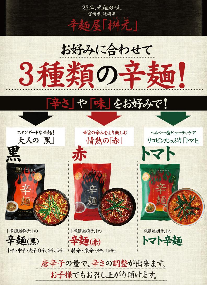 宮崎元祖辛麺屋『桝元-ますもと』ラーメン