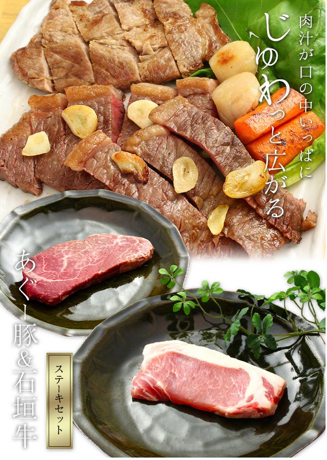 アグー豚&石垣牛ステーキセット