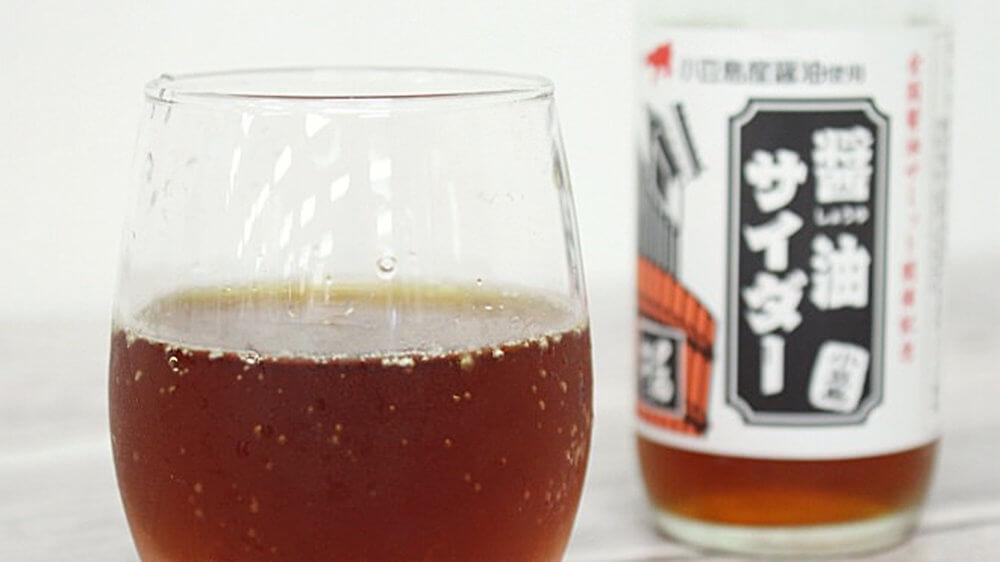 小豆島「醤油サイダー」